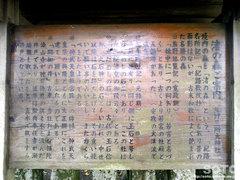 熊野三所大神社(由緒書き2)