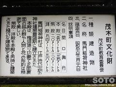 馬門稲荷神社(由緒書き)