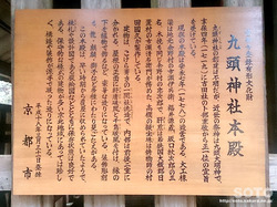 九頭神社(由緒書き)