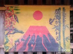 九頭神社(奉納絵馬)