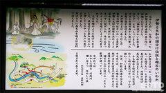 水屋神社の案内板