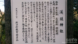 渓道神社(由緒書き)