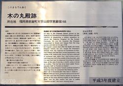 木の丸殿跡(2)