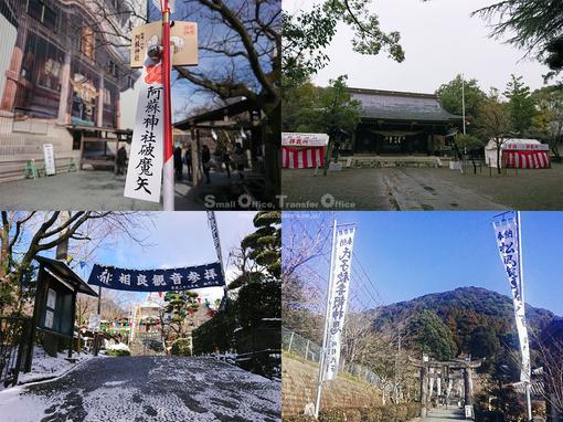 神社&お寺参り
