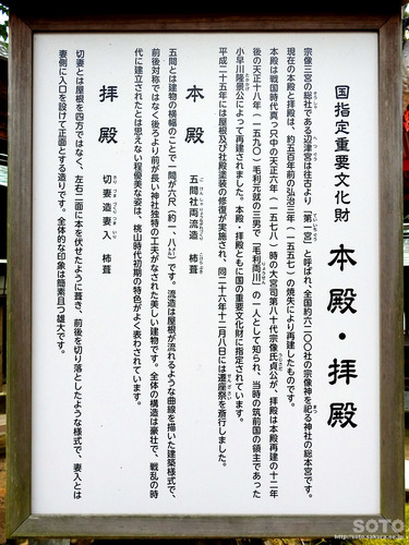 宗像大社(本殿・拝殿 案内板)