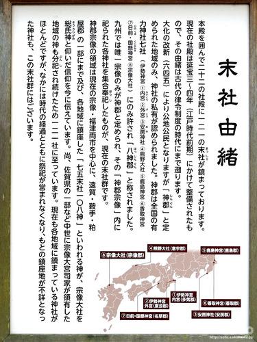宗像大社(末社 由緒書)