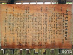 小国両神社(4)