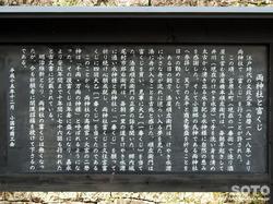 小国両神社(富くじ説明板)