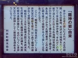 厳島弁財天(5)