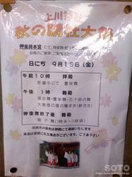 上川神社 秋の講社大祭(03)