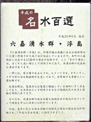 六嘉湧水群(3)