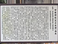 足手荒神(2)