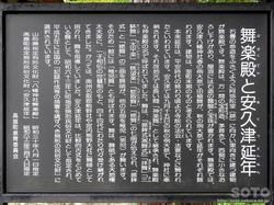 阿久津八幡神社(10)