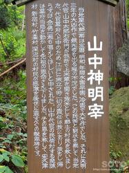 阿久津八幡神社(14)