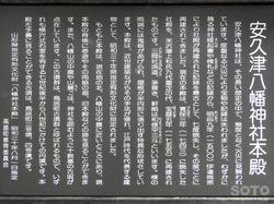 阿久津八幡神社(17)