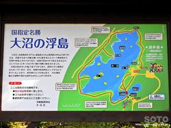 大沼の浮島(案内図)