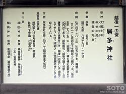 居多神社(2)