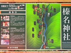 榛名神社(09)