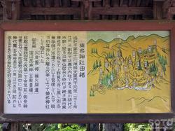 榛名神社(10)
