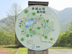 赤城山(05)