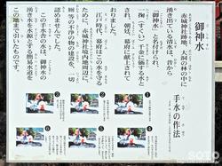 赤城神社(10)
