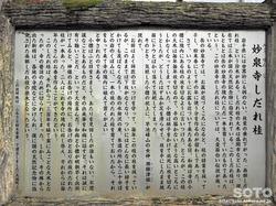 早池峰神社(11)
