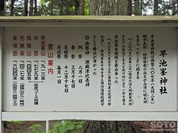早池峰神社(14)