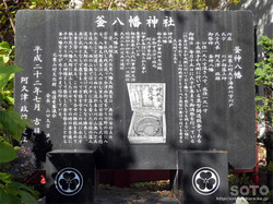 湯西川(釜八幡神社/2)
