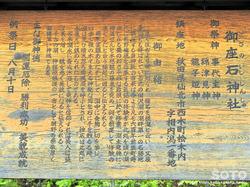 御座石神社(3)