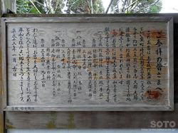 志々岐神社(07)