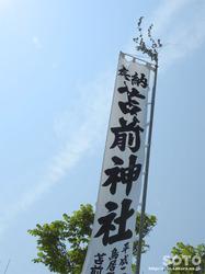 苫前神社(3)