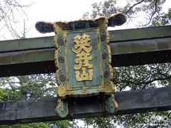 英彦山大権現 銅の鳥居(3)