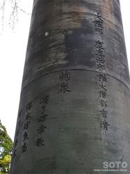 英彦山大権現 銅の鳥居(5)