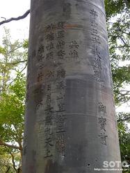 英彦山大権現 銅の鳥居(6)