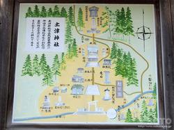 土津神社(看板)