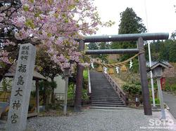 福島大神宮(01)