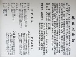 福島大神宮(02)