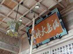 福島大神宮(08)