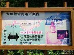 太田山神社(27)