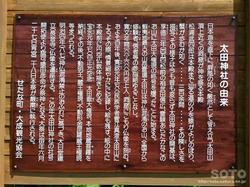 太田山神社(28)