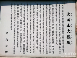 太田山神社(説明板)