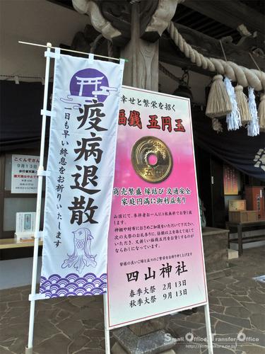 四山神社(08)