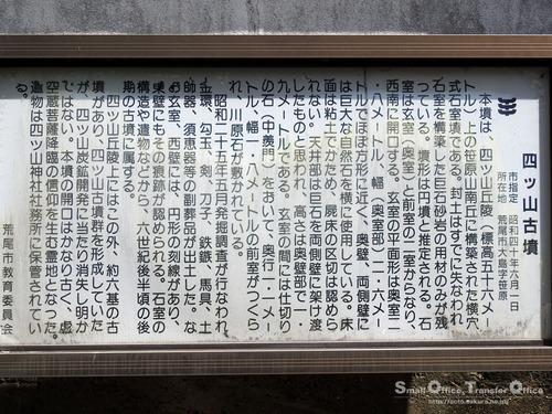 四山神社(09)