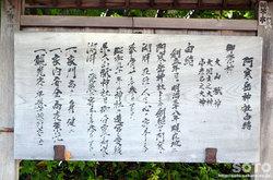 阿寒岳神社 由緒