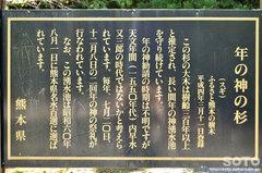 年の神神社(2)