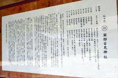 草部吉見神社(由緒書)