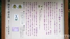 神明神社(お守り説明板)