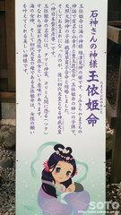 神明神社(玉依姫)