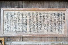 鉾納社(説明板)