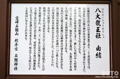 石鎚山(八大龍王神 由来)